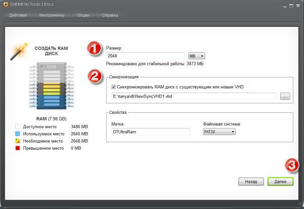Как создать виртуальный образ диска с помощью daemon tools