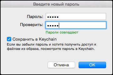 Как создать образ диска на Mac OS с помощью DAEMON Tools