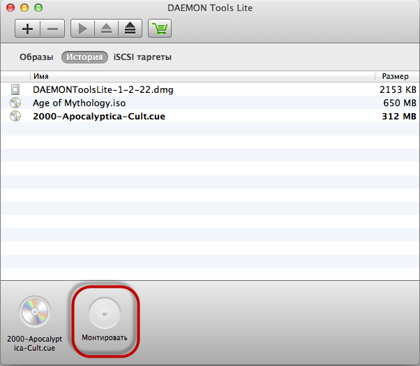 how to use daemon tools mac